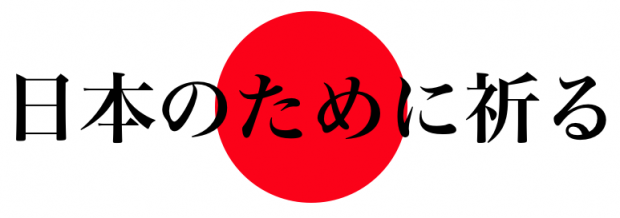 bid voor japan