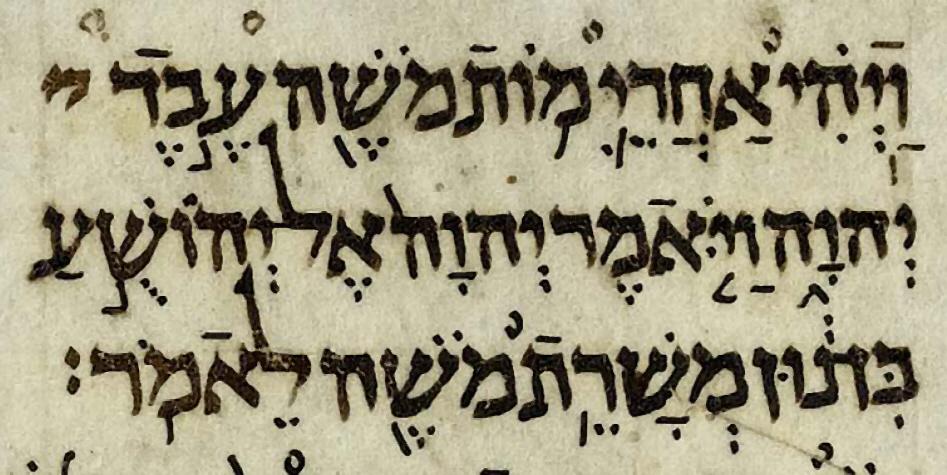 Jozua 1:1 in een oud fragment